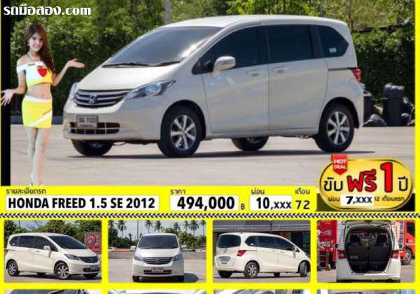 HONDA FREED ปี 2012