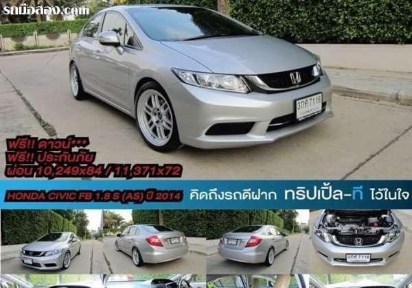 HONDA CIVIC ปี 2014